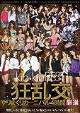 kira☆kira BEST -狂乱交-やりまくりカーニバル4時間厳選 [DVD]