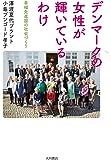 デンマークの女性が輝いているわけ:幸福先進国の社会づくり