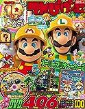 てれびげーむマガジン November 2019