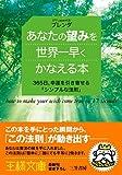 あなたの望みを世界一早くかなえる本―――365日、幸運を引き寄せる「シンプルな法則」 (王様文庫)