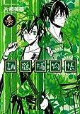 胡鶴捕物帳(3) (あすかコミックスDX)