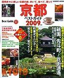 京都ベストガイド 2009年版 (SEIBIDO MOOK BEST GUIDE 11)
