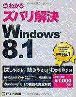 よくわかるズバリ解決Windows 8.1