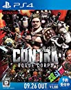 PS4版 CONTRA ROGUE CORPS (魂斗羅 ローグ コープス)