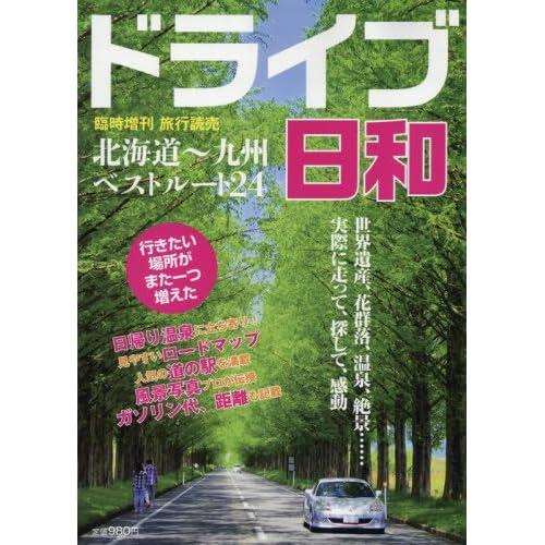 ドライブ日和 2017年 04 月号 [雑誌]: 旅行読売 増刊