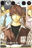ヒカルの碁完全版 9 (愛蔵版コミックス)