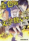 金色の文字使い-ワードマスター- 勇者四人に巻き込まれたユニークチート 第2巻