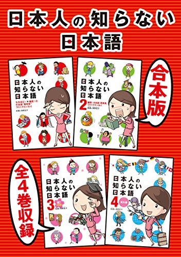 【合本版】日本人の知らない日本語 全4巻収録の詳細を見る