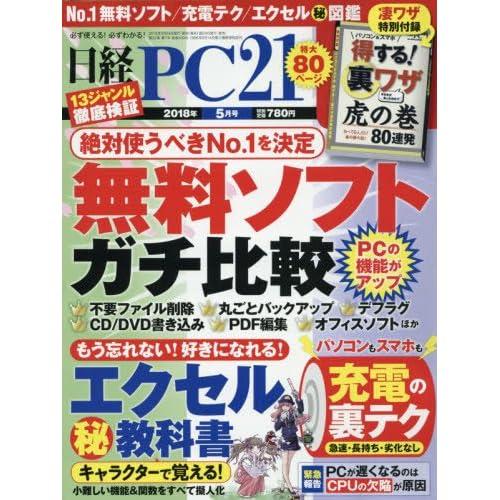 日経PC21 2018年 5 月号