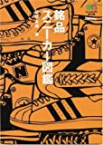 ナイキ スニーカー 銘品スニーカー図鑑 (エイ文庫)