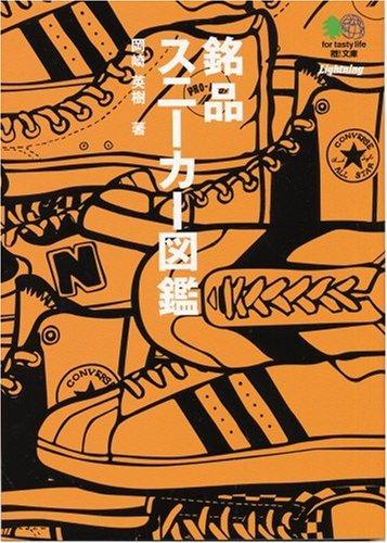 銘品スニーカー図鑑 (エイ文庫)の詳細を見る