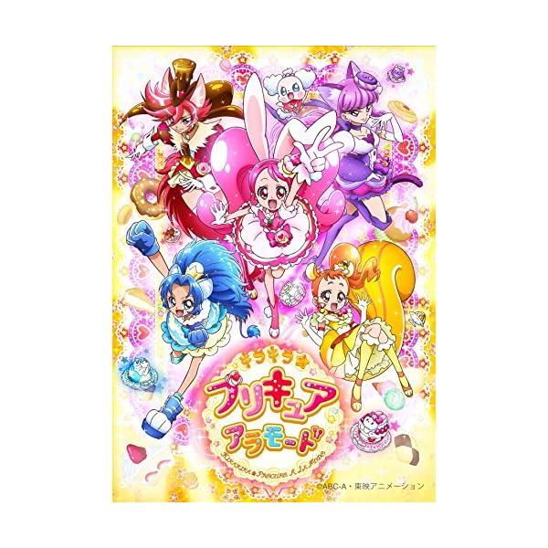 キラキラ☆プリキュアアラモード Blu-ray ...の商品画像