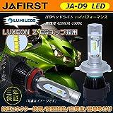YAMAHA オートバイ YZF-R25 RG10J Hi JAFIRST Lumileds LEDヘッドライト H7 4000Lm 6500K 車検適合 三年保証! 1灯