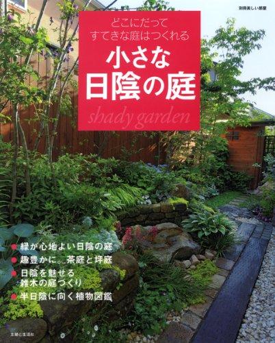 小さな日陰の庭―どこにだってすてきな庭はつくれる (別冊美しい部屋)の詳細を見る