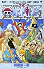 ONE PIECE -ワンピース- 第61巻