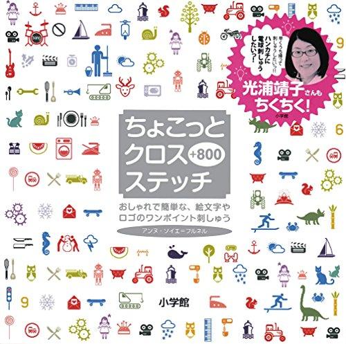 ちょこっとクロスステッチ+800: おしゃれで簡単な、絵文字やロゴのワンポイント刺しゅう (実用単行本)の詳細を見る