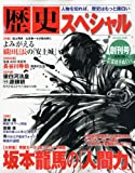 歴史スペシャル 2010年 02月号 -創刊号-