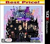 謎惑館 ~音の間に間に~ Best Price! - 3DS