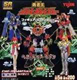 SRシリーズ 勇者王ガオガイガー ヘル・アンド・ヘブン フィギュアコレクション パート1 全5種セット フィギュア ガチャ ガチャガチャ ガチャポン Yujin