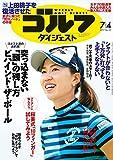 週刊ゴルフダイジェスト 2017年 07/04号 [雑誌]