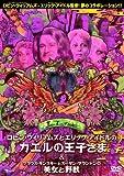 ロビン・ウィリアムズとエリック・アイドルのカエルの王子さま (C/W クラウス・キンスキーとスーザン・サランドンの美女と野獣) [DVD]