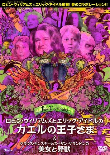 ロビン・ウィリアムズとエリック・アイドルのカエルの王子さま (C/W クラウス・キンスキーとスーザン・サランドンの美女と野獣) [DVD]の詳細を見る