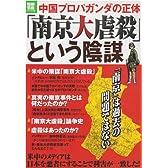「南京大虐殺」という陰謀 中国プロパガンダの正体 (別冊宝島  ノンフィクション)