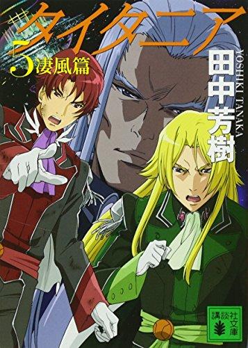 タイタニア5 凄風篇 (講談社文庫)