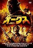 武装魔獣軍団 オークス[DVD]