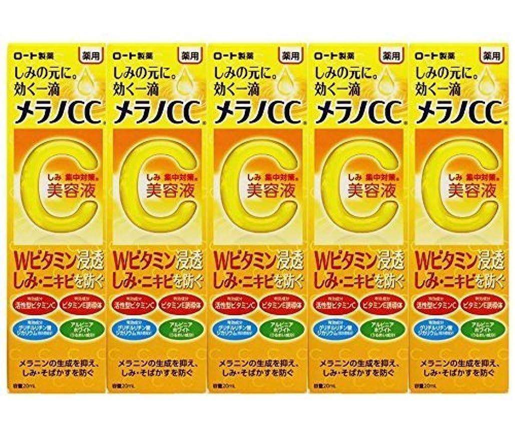 書士縁シャイ《セット販売》 ロート製薬 メンソレータム メラノCC 薬用しみ集中対策美容液 (20mL)×5個セット