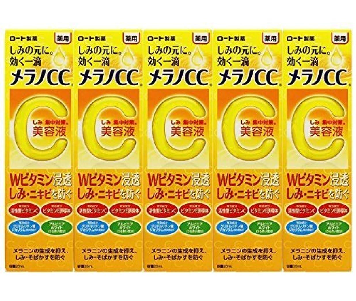 原油ヒールテロ《セット販売》 ロート製薬 メンソレータム メラノCC 薬用しみ集中対策美容液 (20mL)×5個セット