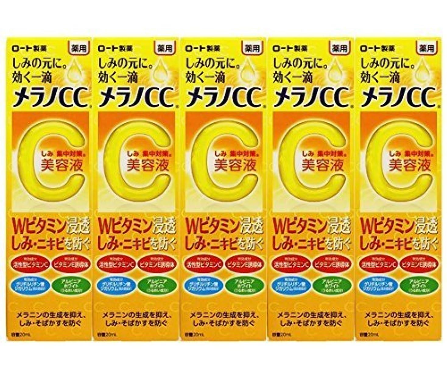 エリートシャット誠実さ《セット販売》 ロート製薬 メンソレータム メラノCC 薬用しみ集中対策美容液 (20mL)×5個セット