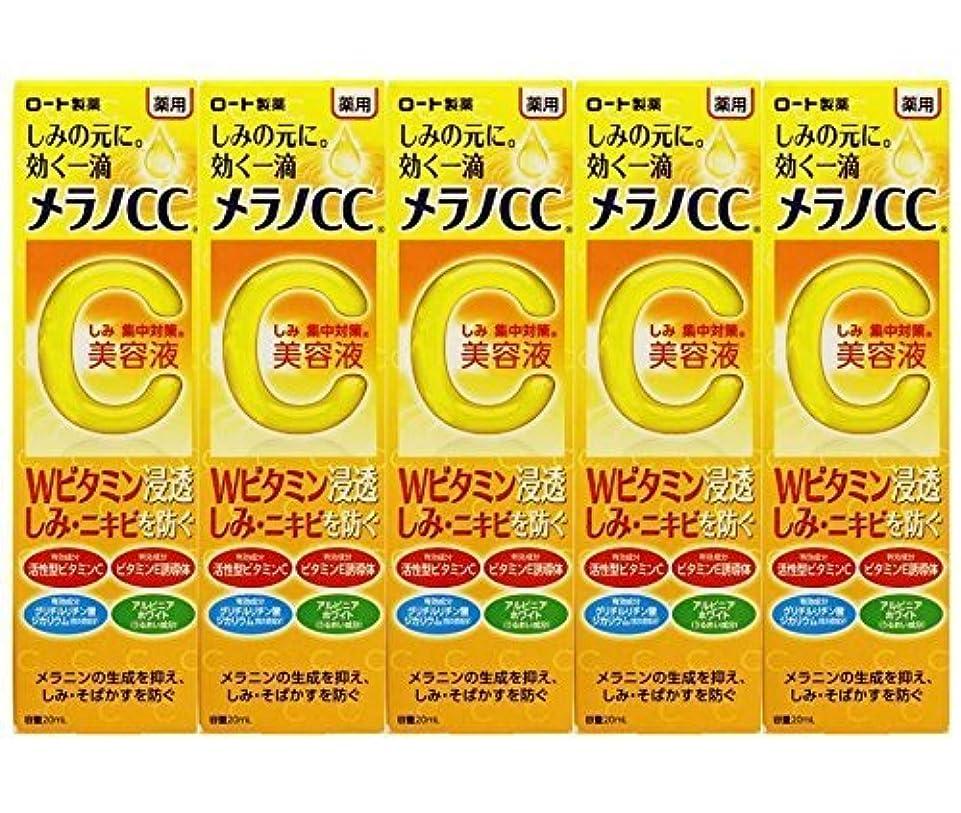 通訳通訳小麦《セット販売》 ロート製薬 メンソレータム メラノCC 薬用しみ集中対策美容液 (20mL)×5個セット