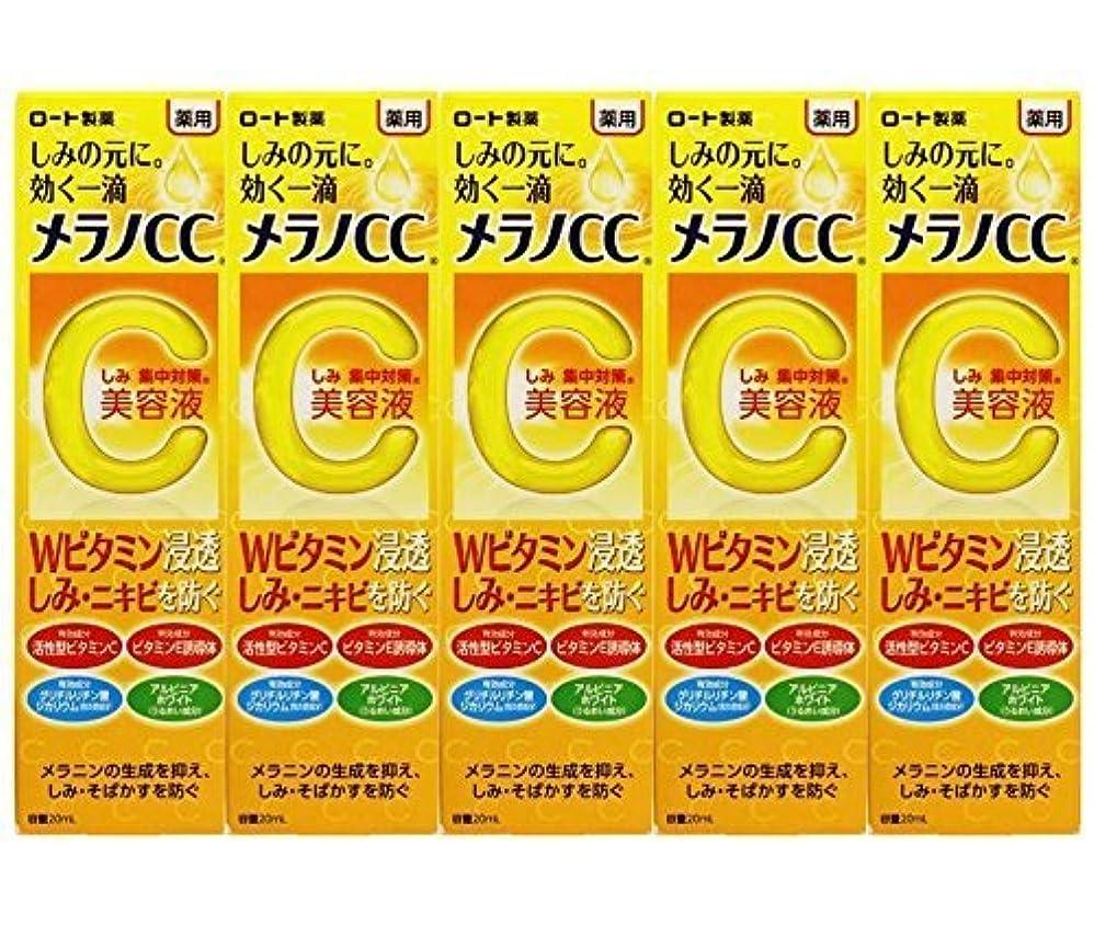 値下げルーキー選択する《セット販売》 ロート製薬 メンソレータム メラノCC 薬用しみ集中対策美容液 (20mL)×5個セット