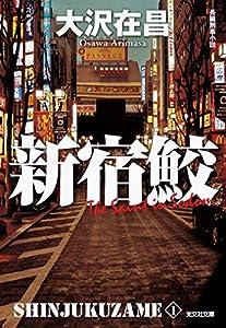 新宿鮫 1巻 表紙画像