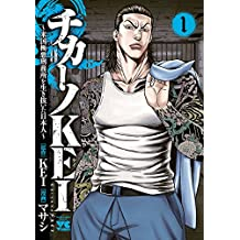 チカーノKEI~米国極悪刑務所を生き抜いた日本人~ 1 (ヤングチャンピオン・コミックス)