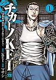 チカーノKEI〜米国極悪刑務所を生き抜いた日本人〜 1 (ヤングチャンピオン・コミックス)