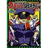 残念女幹部ブラックジェネラルさん 4 (ドラゴンコミックスエイジ し 4-1-4)