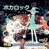 ボカロック 神曲 collection vol2