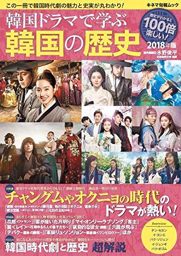 韓国ドラマで学ぶ韓国の歴史 2018年版 (キネ旬ムック)...