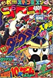 月刊 コロコロコミック 2007年 06月号 [雑誌]