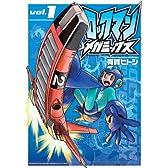 ロックマンメガミックス Vol.1 (ブレインナビ コミックス) (BN COMICS)