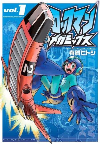 ロックマンメガミックス Vol.1