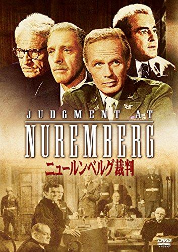 ニュールンベルグ裁判[DVD]