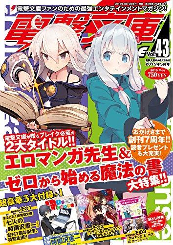 電撃文庫 MAGAZINE (マガジン) 2015年 05月号の詳細を見る