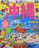 まっぷる 沖縄 慶良間諸島'20 (マップルマガジン 沖縄 1)