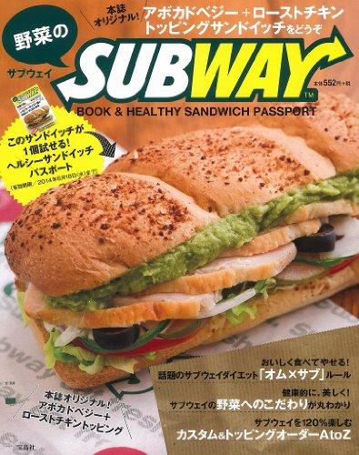 サブウェイ BOOK&HEALTHY SANDWICH PASSPORT ([バラエティ])