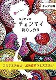 チェンマイのガイドブック はじめてのチェンマイ 旅のしおり『カップル編』