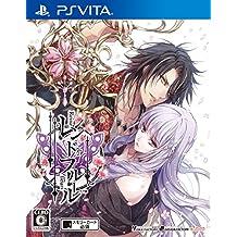 レンドフルール - PS Vita