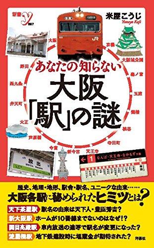 あなたの知らない大阪「駅」の謎 (新書y)の詳細を見る